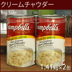【Mart掲載】Cambell's ClamChowder soup キャンベル クラムチャウダー スープ 1.41kg...