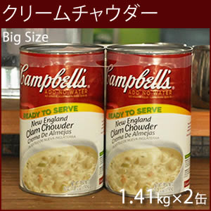 【Mart掲載】Cambell'sClamChowdersoupキャンベルクラムチャウダースープ1.41kg×2