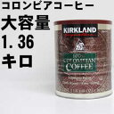 Colombiancoffee_can1360g_main1
