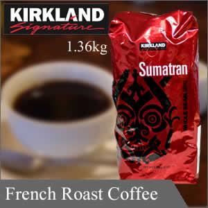 【送料無料☆】KIRKLAND スマトラ フレンチローストコーヒーカークランド sumatra french roast 1.36kg コーヒー コーヒー豆 大容量 コーヒー豆