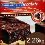 GHIRADELLI ギラデリ ブラウニーミックス ブラウニー チョコレート ジラデリ トリプル バレンタイン