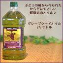 Ks_grape_oil_main1