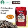 【店内全品送料無料】STARBUCKS スターバックスロースト エスプレッソコーヒー豆 908g ホール コーヒー豆