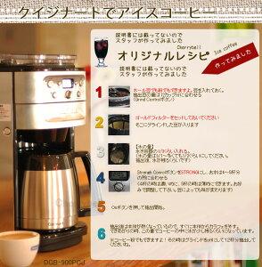 CUISINARTクイジナート全自動コーヒーメーカータイマー付グラインダー(豆挽き)付