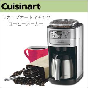 CUISINARTクイジナート12カップ動コーヒーメーカータイマー付グラインダー(豆挽き)付