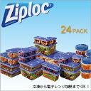 ziplock コンテナ 24個 ジップロック 保存容器 食品 ストッカー コンテナー コンテナ 密閉容器 お弁当 冷凍 電子レンジ