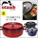 Staub_cocotte26cm_main1