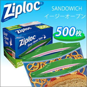 コストコ ジップロック サンドイッチ-500枚(125枚×4)