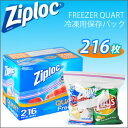 Zuploc_gallon_freezer216_main1