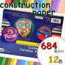 【店内全品送料無料】PACON CONSTRUCTION PEPER 工作 画用紙 12色 684枚