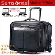 ビジネス キャリー サムソナイト モバイル オフィス キャリーバッグ パソコン