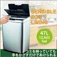 【店内全品送料無料】自動開閉ゴミ箱47L ごみ箱 センサービン(センサー付ステンレスゴミ箱)SENSIBLE ECO LIVING ゴミ インナーボックスあり 大容量