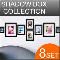Loui Michel cie【SHADOW BOX COLLECTION 木製フォトフレーム8個セット】3サイズ 写真 インテリア 縦横兼用 フレーム フォト フォトフレーム