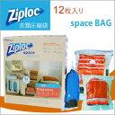 【10800円以上送料無料★】ZIPLOC ジップロック スペース バッグ 各サイズ 4種類 計15枚...