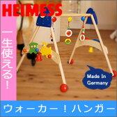 【送料無料☆】【・選べるプレゼント付き】HEIMESS ハイメス ドイツ製 ベビージム デラックス ベビートイ ベビーウォーカー チェーンクリップにもなる