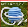 【送料500円☆】RODY ロディ専用空気入れポンプ