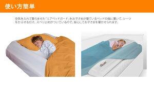 お子様の転落防止に♪エアベッドガード大人用ベッドにもぴったり♪ベッドレールベッドガードベビーベッド