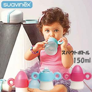 【赤すぐ掲載】 suavinex スアビネックス spout bottle +6m 150ml スパウトボトル 150ml ...