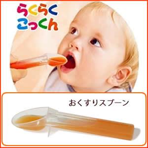 【定形外郵便送料80円】ママも安心♪ カンタン投薬♪おくすりスプーン らくらくこっくん