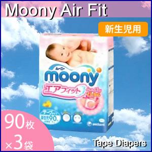 ムーニー moony エエアフィット 新生児用 90枚×3個 テープタイプ オムツ 紙おむつ …