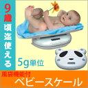 赤ちゃんが飲んだ母乳の量がわかる!5g デジタルベビースケール【正規輸入品★1年保証】スケー...