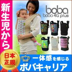 抱っこひも ボバ ボバキャリア 4G プラス BOBA【あす楽対応】【日本正規販売店です】
