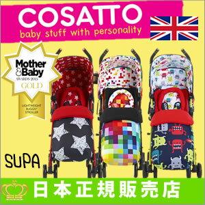 イギリス★新生児から★フルリクライニングイギリス COSATTO コサット シングルベビーカー…