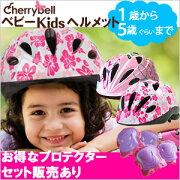 チェリーベルヘルメット アレックス・エリザベス・ジェイソン・バタフライ ヘルメット バランス ジュニア cherrybell