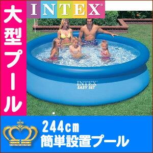 244cm/インテックス/イージーセットプール/ビニールプール/簡単設置10分丸型大型/プール イン...