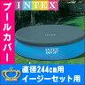 プール ビニールプール プールカバー インテックス INTEX プールカバー プールシート 直径244cm イージーセット 簡易