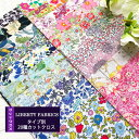リバティカットクロス 20種セット【LIBERTY FABIRCS】リ...