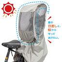 【オプション】chibito メッシュルーフ 後ろ用 子供乗せ自転車 サンシェード チャイルドシート 日よけ 蚊よけ 熱中症対策 レインカバーオプション リア