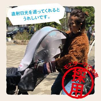 chibito子供乗せ自転車レインカバー(後付フロント前)モニターさん1