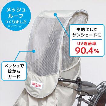 chibito子供乗せ自転車レインカバー(後付フロント前)メッシュルーフ
