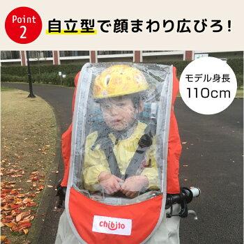 chibito子供乗せ自転車レインカバー(後付フロント前)自立