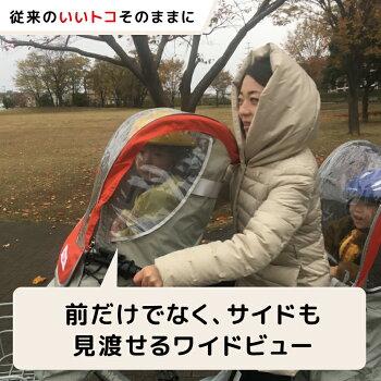 chibito子供乗せ自転車レインカバー(後付フロント前)ワイドビュー