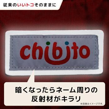chibito子供乗せ自転車レインカバー(後付フロント前)リフレクター