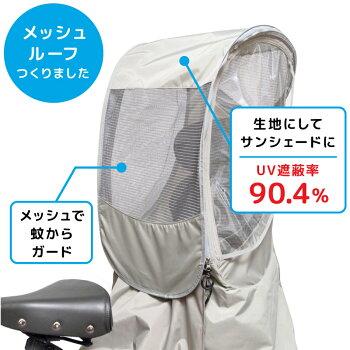 chibito子供乗せ自転車レインカバー(後ろ用)メッシュルーフ