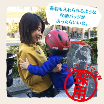 chibito子供乗せ自転車レインカバー(後ろ用)モニターさん3