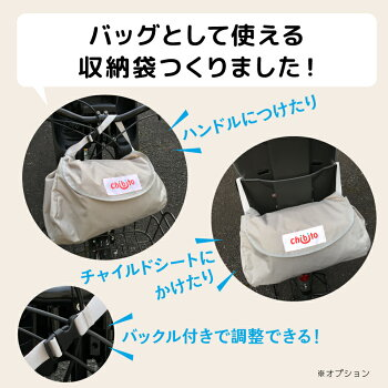 chibito子供乗せ自転車レインカバー(後ろ用)収納バッグ