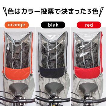 chibito子供乗せ自転車レインカバー(後ろ用)カラーラインナップ