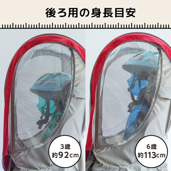 chibito子供乗せ自転車レインカバー(後ろ用)身長目役