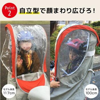chibito子供乗せ自転車レインカバー(後ろ用)自立頭の上に空間