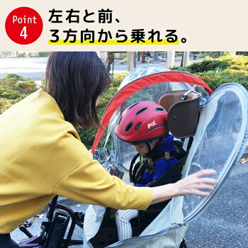 chibito子供乗せ自転車レインカバー(後ろ用)リア3way