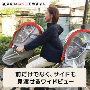 chibito子供乗せ自転車レインカバー(後ろ用)ワイドビュー