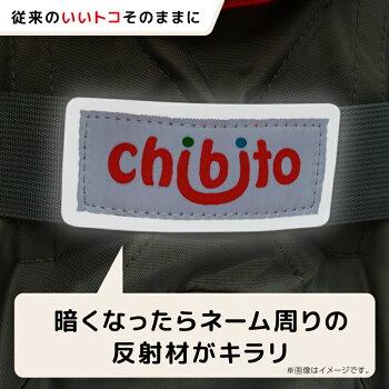 chibito子供乗せ自転車レインカバー(後ろ用)リアリフレクター