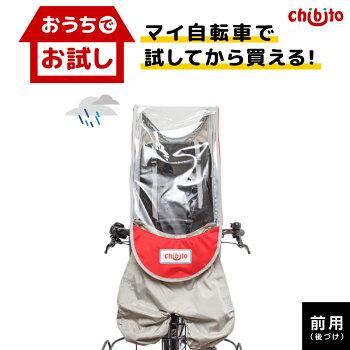 chibito子供乗せ自転車レインカバー(前用)自立空間