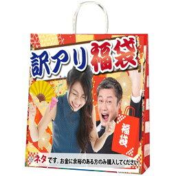 【送料無料】令和3年版 訳アリ福袋 レッツチャレンジ!! 使い道はあなた次第! (訳アリ度MAX!!)