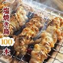 焼き鳥 炭火焼鳥レバー串 6串×5 やきとり 焼鳥 Yakitori ヤキトリ セット 冷凍 キムラ食品