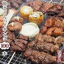 【 送料無料 】 焼きとん バイキング 焼肉 塩だれ 100...